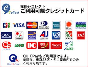 佐川e-コレクト使用可能カード一覧