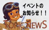 スタッフのおすすめ商品など今のORGANを知るならORGAN NEWS!!