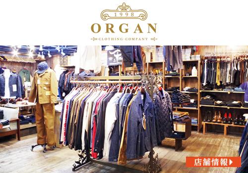 ORGAN中央店